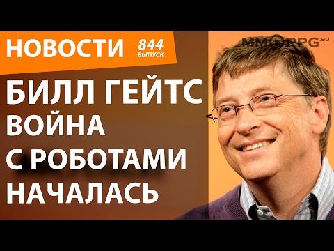Билл Гейтс. Война с роботами началась. Новости - DomaVideo.Ru