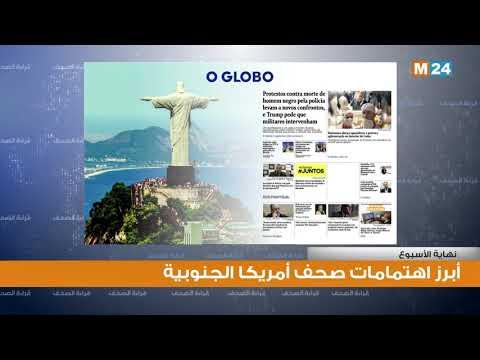 أبرز اهتمامات صحف أمريكا الجنوبية لنهاية الأسبوع