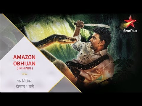 Amazon Obhijan | The Land Of Gold