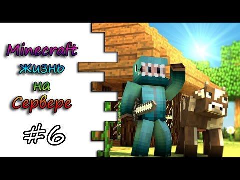 Minecraft Жизнь на Industrial Сервере #6 / МЭ Система - Гайд - Автоматизация