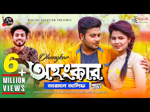 Download Ohongkar | অহংকার | Arman Alif | Bangla New Song 2019 | Official Music Video HD Mp4 3GP Video and MP3
