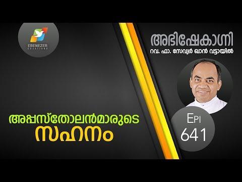 Abhishekagni | Episode 641
