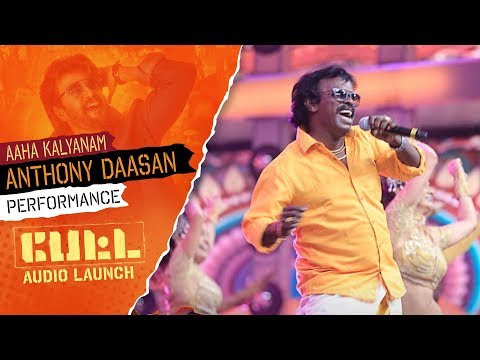 Aaha Kalyanam Performance | PETTA Audio Launch
