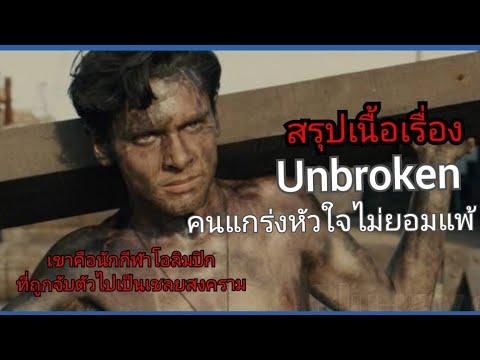 สปอยหนัง คนแกร่งหัวใจไม่ยอมแพ้ Unbroken (2014)