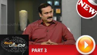 Agni Paritchai : Anbumani Ramadoss (15/06/2014) - Part 3