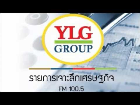 YLG on เจาะลึกเศรษฐกิจ 03-02-2560