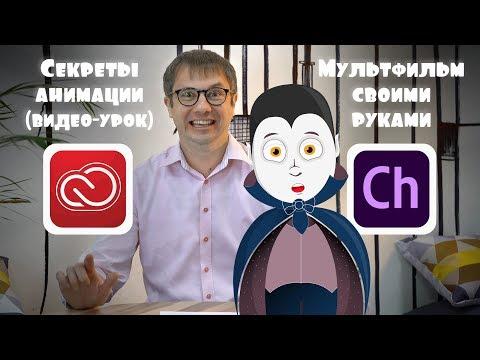 Adobe Character Animator. Секреты мультипликации. Анимация.