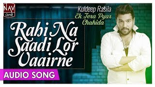 Don't forget to Hit Like, Comment & Share !! Song : Rahi Na Saadi Lor Vaairne Singer : Kuldeep Rasila If you like Punjabi Music ...