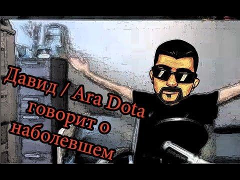 Давид / Ara Dota  говорит о наболевшем