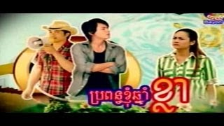 Khmer Movie -  Pro Pon Kjnom Chnam Kla [END]