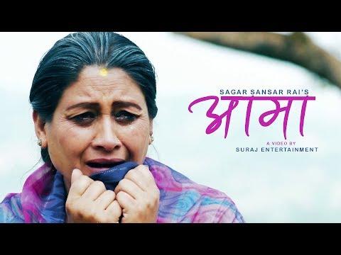 (Aama - Sagar Sansar Rai | New Adhunik Song 2075 - Duration: 5 minutes, 14 seconds.)