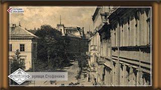Вулиця Стефаника