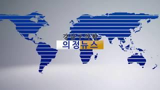 강남구의회 제282회 임시회