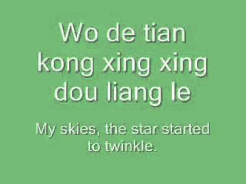 Tong Hua (เทพนิยาย)  Guang Liang (Pin yin  Lyrics)