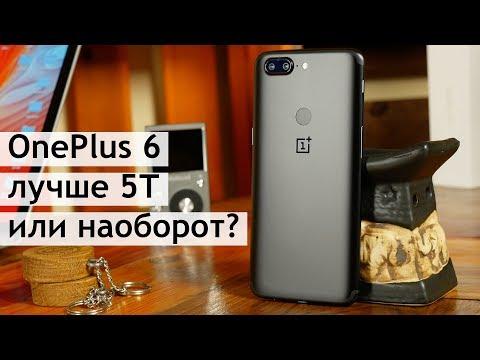 Обзор OnePlus 6, конечно, будет, но что же делать с OnePlus 5T? Опыт использования OnePlus 5T (видео)