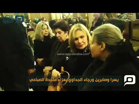 شاهد.. يسرا وصابرين ورجاء الجداوي وبوسي شلبي بعزاء ماجدة الصباحي
