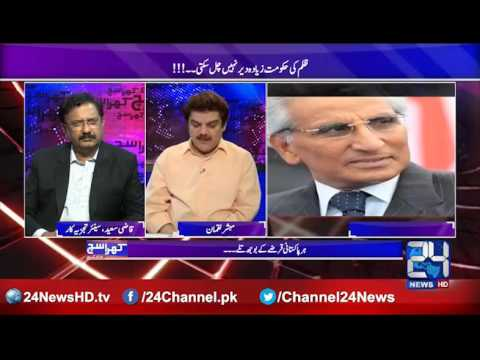 Khara Such With Lucman 15th July 2016