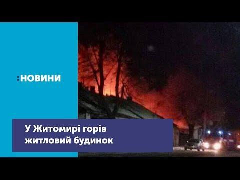 Унаслідок пожежі у Житомирі загинула жінка