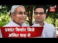 JDU-BJP के तालमेल के लिए Prashant Kishor ने संभाला मोर्चा
