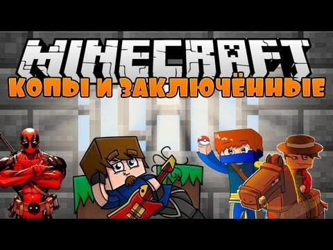 MINECRAFT MINI-GAME: КОПЫ И ЗАКЛЮЧЕННЫЕ 5!