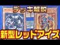 【#遊戯王】新型レッドアイズ【#デッキ解説】