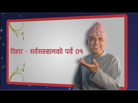 (Tihar - Festival of Absolute Respect - 01 (तिहार...- 25 minutes.)