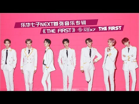 乐华七子NEXT《Wait A Minute》 MV