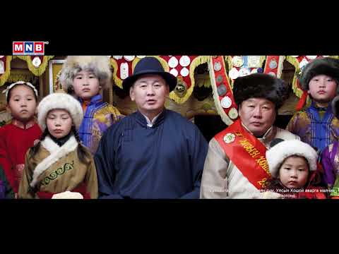 Монгол улсын Ерөхий сайд У.Хүрэл сүх САР ШИНИЙН МЭНДЧИЛГЭЭ дэвшүүлж байна