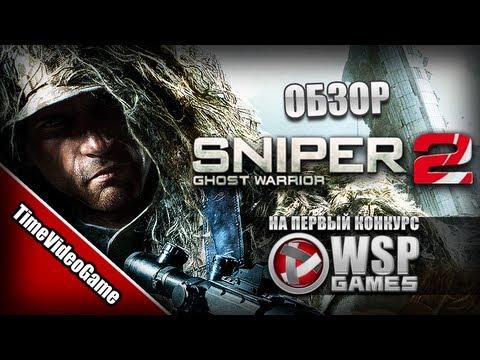[ПЕРВЫЙ КОНКУРС] Обзор Sniper Ghost Warrior 2 от TimeVideoGame