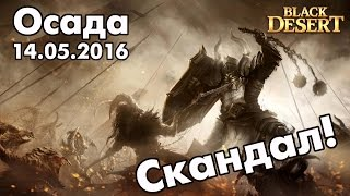 Black Desert (RU) - Осада 14.05.16 + скандал Засоса