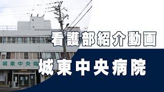 城東中央病院 看護部紹介
