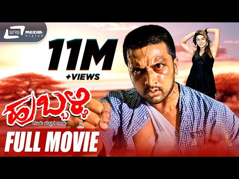 Rakshitha - Watch Sudeep playing lead role from the film Hubli .Also staring Rakshitha,Tharakesh Patel and Others. Film: HUBLI Director: N OMPRAKASH RAO Music: A R HEMAN...