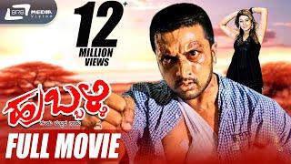 Video Hubli -- ಹುಬ್ಬಳ್ಳಿ| Kannada Full HD Movie | Kichcha Sudeep, Rakshitha | Om Prakash Rao MP3, 3GP, MP4, WEBM, AVI, FLV Oktober 2018