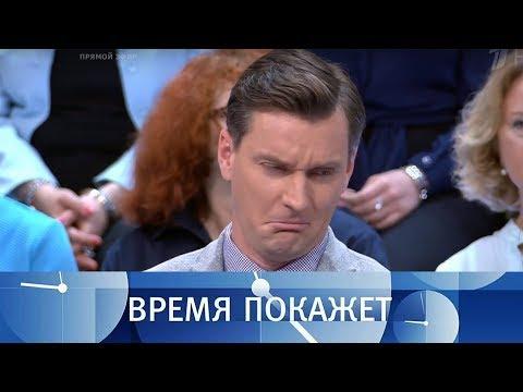 Правда о химоружии. Время покажет. Выпуск от 18.04.2018 - DomaVideo.Ru