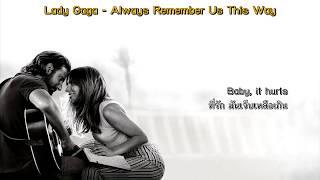แปลเพลง Lady Gaga - Always Remember Us This Ways (A Star Is Born)