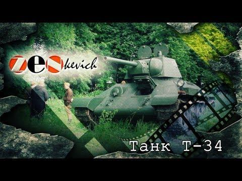 Тест драйв танк т 34 tank t 34