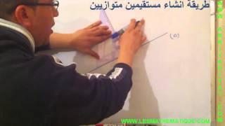 الرياضيات السادسة إبتدائي - التوازي و التعامد : تمرين 1