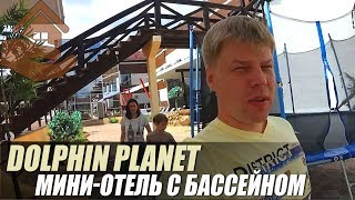 Почти как в Турции за 4900 рублей//Dolphin Planet