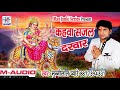 2017 का सुपर हिट Song || कहवा बा घरवा माई || Bhojpuri Devi Bhajan || Munnilal  Pyare