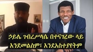 Ethiopia -- An honest comment on Haile Gebreselassie's recent interview & controversy he created