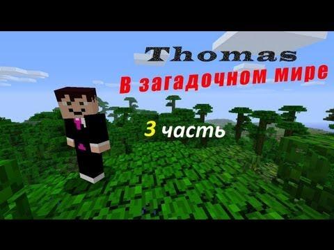 Minecraft: Томас в загадочном мире - Первая шерсть - 3 часть