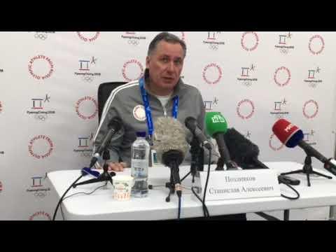 Пресс-конференция вице-президента ОКР Станислава Позднякова на Олимпиаде в Пхенчхане