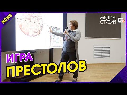 """ИГРА ПРЕСТОЛОВ"" КОММЕНТАРИЙ ИСТОРИКА"