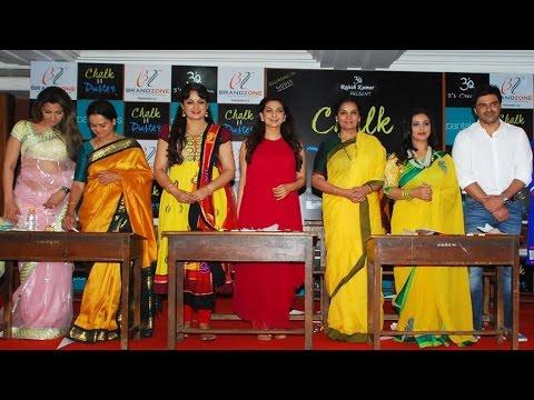 Mahurat Of Film Chalk And Duster With Shabana Hazmi, Juhi Chawla & Many Celebs