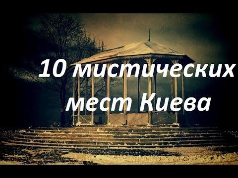 10 МИСТИЧЕСКИХ МЕСТ КИЕВА! (видео)