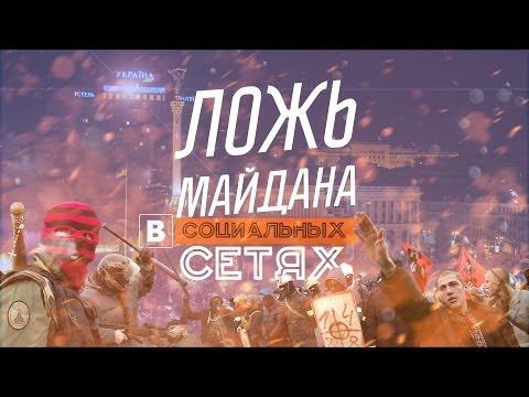 Хит-парад вранья в украинских пабликах.