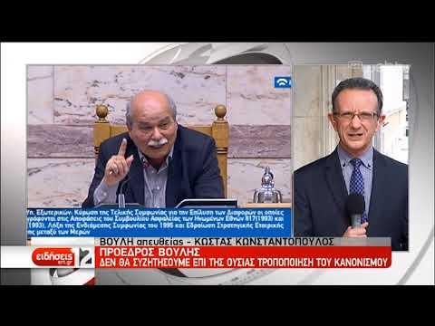 Τσίπρας: Καμία αλλαγή στον Κανονισμό της Βουλής – Δεν υπήρξα ποτέ εκβιαζόμενος | 4/2/2019 | ΕΡΤ