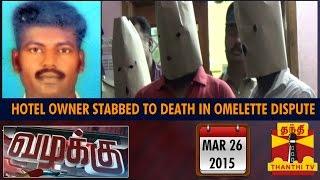 "Vazhakku (Crime Story) - ""Hotel Owner Stabbed to Death in Omelette Dispute"" 26/03/15"