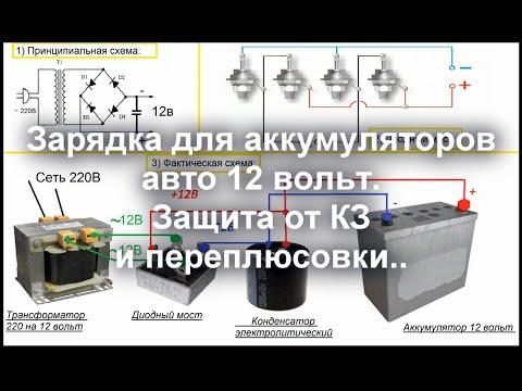 Как сделать аккумулятор 12 вольт своими руками