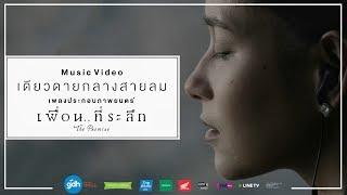"Video เดียวดายกลางสายลม (Cover Version) เพลงประกอบภาพยนตร์ ""เพื่อน..ที่ระลึก"" - บี น้ำทิพย์【OFFICIAL MV】 MP3, 3GP, MP4, WEBM, AVI, FLV Juli 2018"